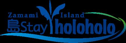島stay holoholo | 世界が恋する海「座間味島」の宿泊施設